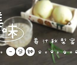《美味一分钟》深秋嗓子不适?来杯姜汁秋梨蜜 的做法