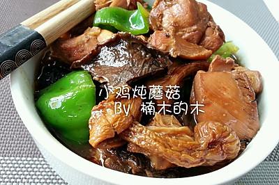 小鸡炖蘑菇+松茸~美味