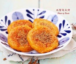 凤梨南瓜饼的做法