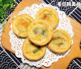 #元宵节美食大赏#黄磊老师同款芝士豆沙蛋挞,做法简单超美味的做法
