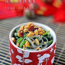 麻辣花生拌菠菜