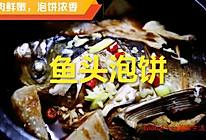 鲜香过瘾的:鱼头泡饼的做法