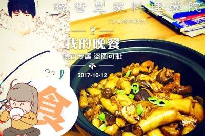 哲哲菌菇煲