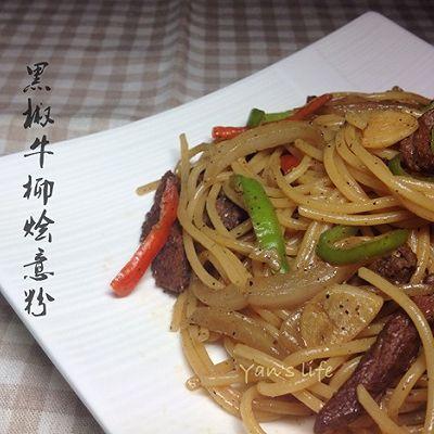 黑椒牛柳烩意粉