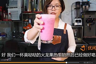 视频|火龙果牛奶 热饮产品制作视频
