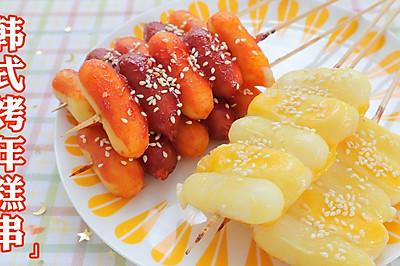 隔着屏幕都被馋到流口水的『韩式烤年糕串』软糯有嚼劲,谁能不爱