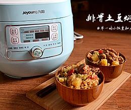 #公主系列#排骨土豆焖饭的做法