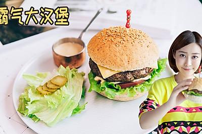 霸气大汉堡