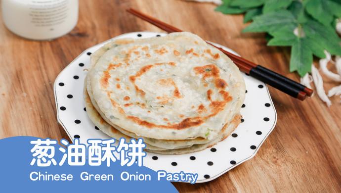 【葱油煎饼】成本低,味道好,易上手,还健康!