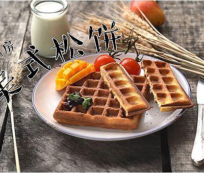 早餐机 | 教你用3种材料出品完美华夫饼!