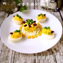 【蔬果蛋黄沙拉球】德国Miji爱心菜