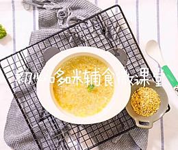 小米南瓜蔬菜粥的做法