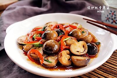 爆炒蚝香草菇