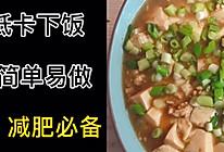 每天一道减脂餐第7天:麻辣豆腐的做法