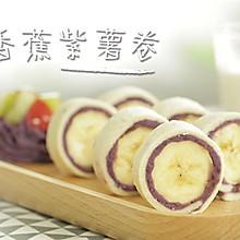 香蕉紫薯卷