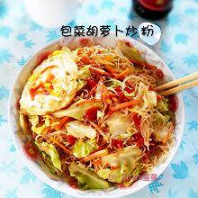 包菜胡萝卜炒粉