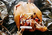 五香荷叶烤鸡(烤箱)的做法