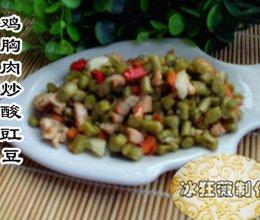 鸡胸炒酸豇豆的做法
