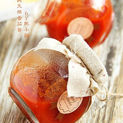 纯天然番茄酱