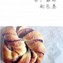 奶香蓝莓杏仁面包卷