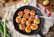 多味小土豆#做道懒人菜,轻松享假期#的做法