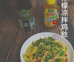 #太太乐鲜鸡汁玩转健康快手菜#柠檬凉拌鸡丝的做法