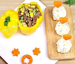宝宝营养餐—黄椒牛肉盅的做法