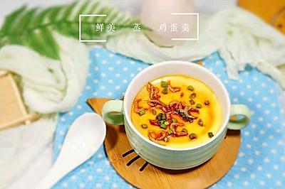 虾米炖鸡蛋羹
