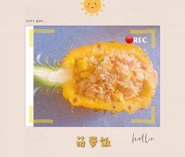 香水菠萝炒饭的做法