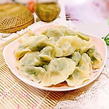 夏日苋菜豆干鸡蛋素饺子
