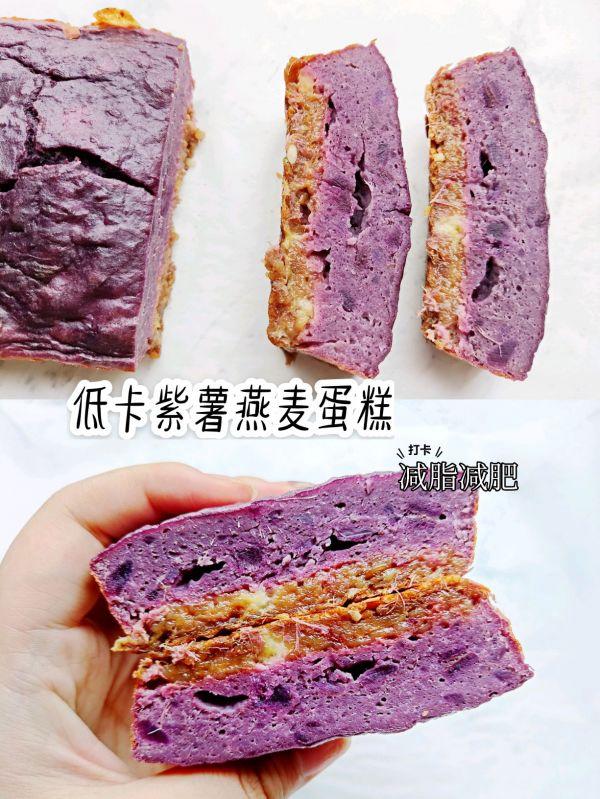 减脂紫薯燕麦蛋糕‖不加面粉的做法