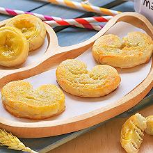 蝴蝶酥&香蕉酥