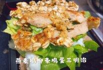 无油五香燕麦鸡柳条&鸡米花的做法