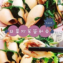 韭菜炒笔管鱿鱼