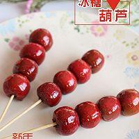 自制冰糖葫芦的做法图解6