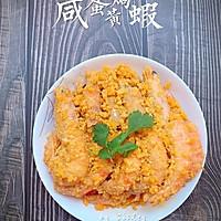 美味黄金虾的做法图解10