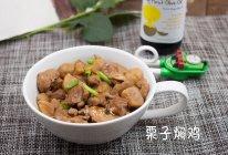 --粟子焖鸡(宝宝餐)#橄露贝贝橄榄油试吃#的做法