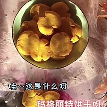 """#美食说出""""新年好""""#酥酥沙沙玛格丽特饼干。"""