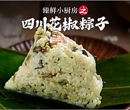 臻鲜·四川腊肉花椒粽的做法