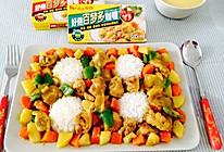 咖喱鸡翅饭#奇妙咖喱,拯救萌娃食欲#的做法