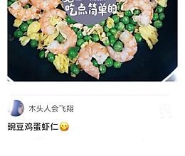 豌豆鸡蛋虾仁的做法