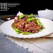 【杭椒牛肉】快手下饭菜
