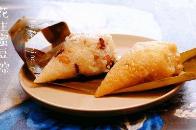 花生蜜豆粽