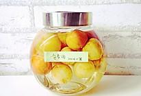 夏日特饮—青杏酒的做法