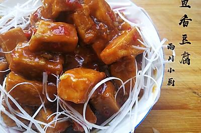 鱼香味可烧万物,豆腐什么的最合适了。