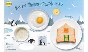 雀巢心花样早餐:极地探秘【图片】