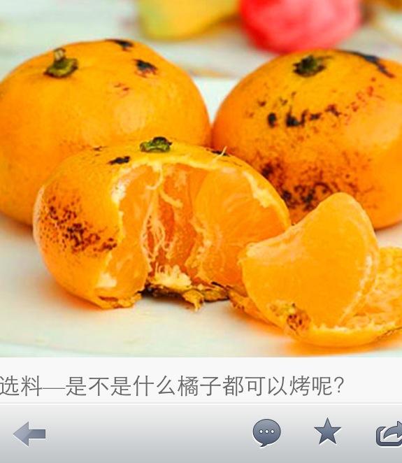 烤橘子的做法步骤
