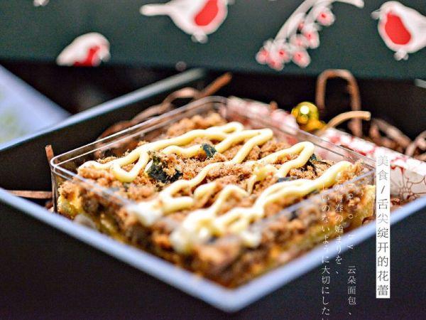 肉松麻薯盒子蛋糕