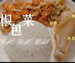#夏日开胃餐#当包菜遇上胡椒-神仙搭配的做法