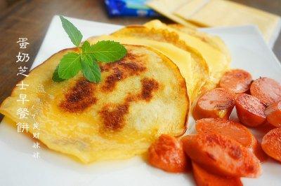 蛋奶芝士早餐饼#百吉福芝士片创意早餐#